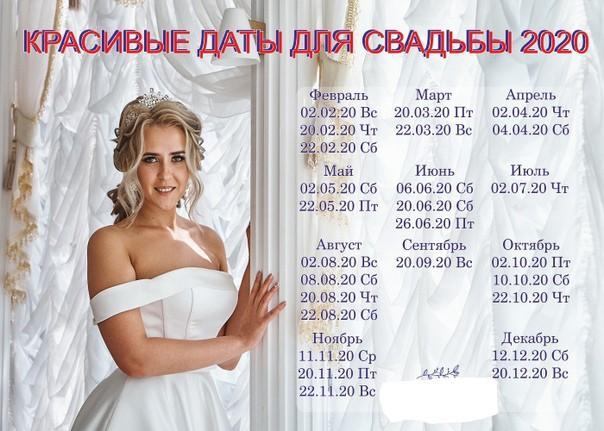Лунный календарь свадеб на ноябрь 2020 года благоприятные дни