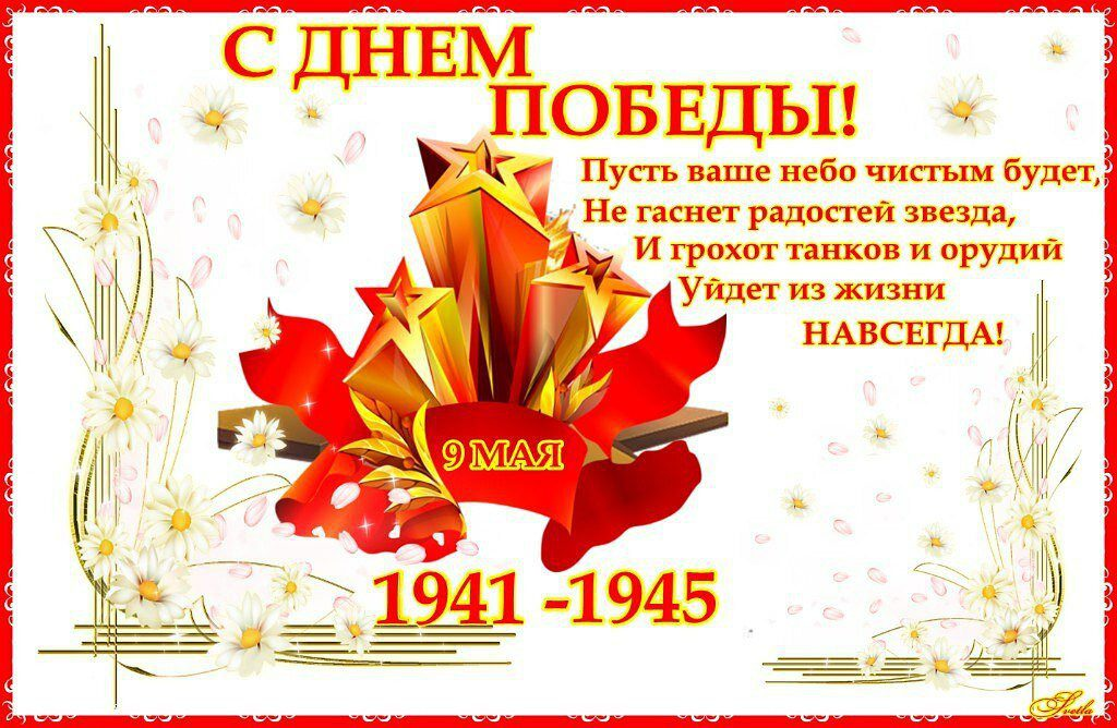 Поздравление 2021 с 9 мая в прозе официальное
