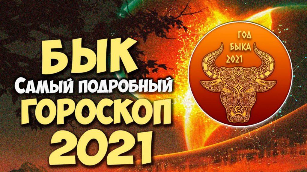 Гороскоп на июль 2021 год по знакам зодиака и по году рождения