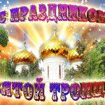 Поздравление с праздником Троицы 2021