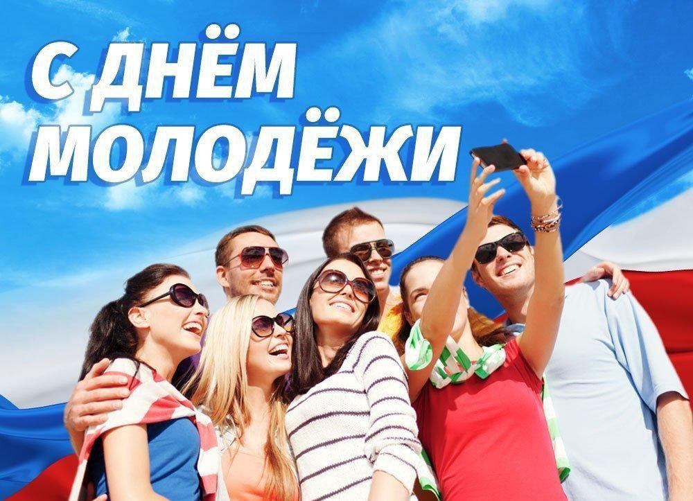 Поздравление с Днем Молодежи официальное 2021