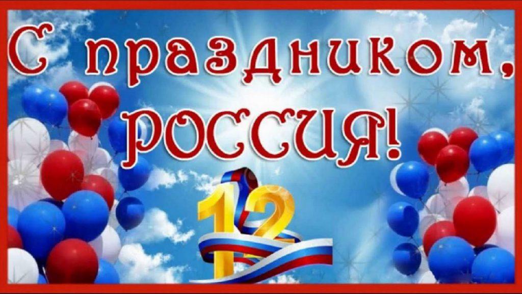 Поздравление с 12 июня День Независимости России 2021