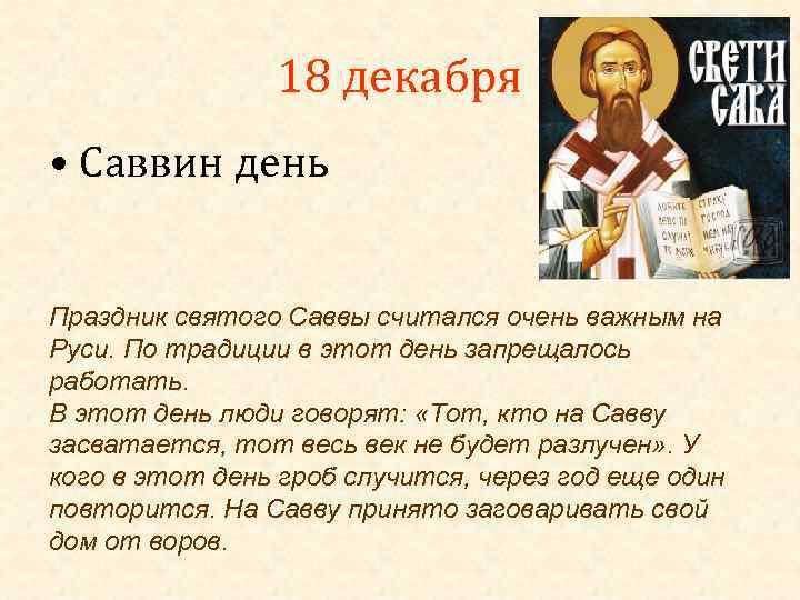 18 декабря 2019 года какой православный праздник что нельзя делать