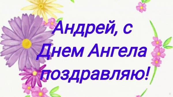 Поздравление с Днем Андрея Первозванного