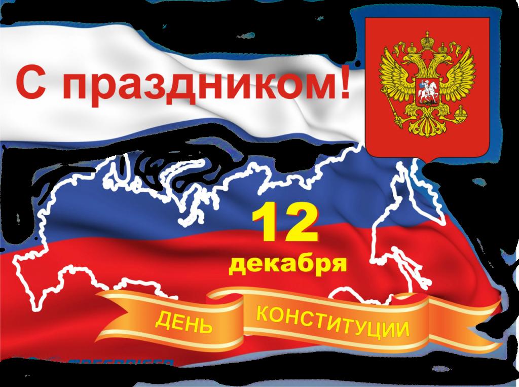 Поздравления с Днём Конституции России 2019 года