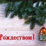 Поздравление с Католическим Рождеством 2019 года популярные