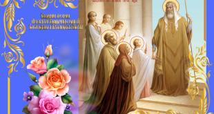 Поздравления с Введением во храм Пресвятой Богородицы 2019