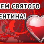 Поздравления 2020 с Днем Святого Валентина в стихах