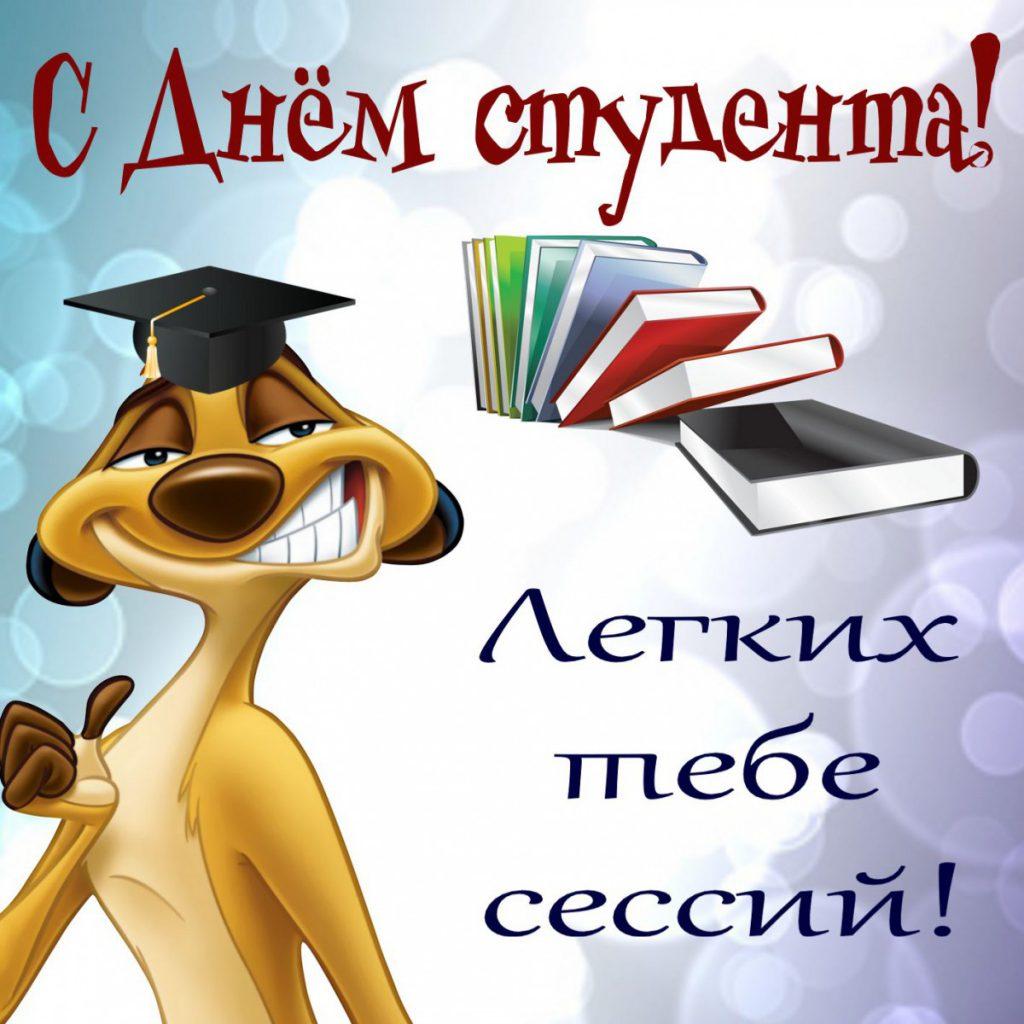 Поздравления с Днем Студента 25 января 2020 года в прозе