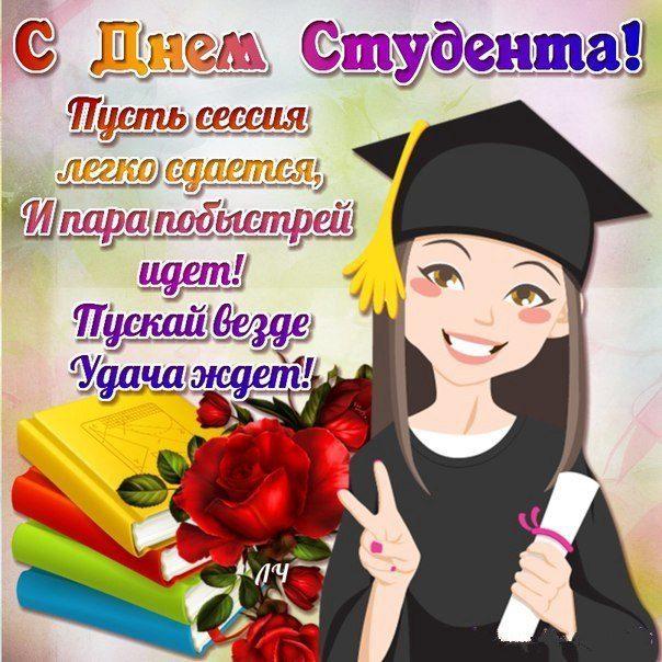 Поздравления с Днем Студента 25 января 2020 года популярные
