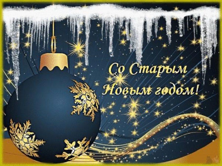 Поздравления со Старым Новым Годом 2020 друзьям