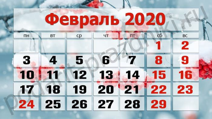Когда День Защитника Отечества в России 2020