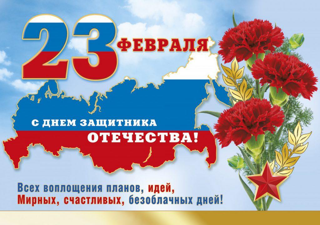 Поздравление мужчин с 23 февраля 2020 в прозе