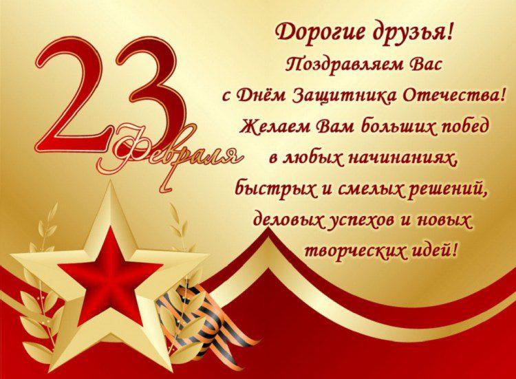Поздравления 2020 с 23 февраля коллегам и сотрудникам