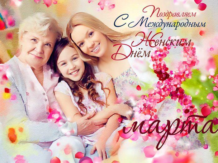 Поздравления 2020 с 8 Марта в стихах маме и бабушке