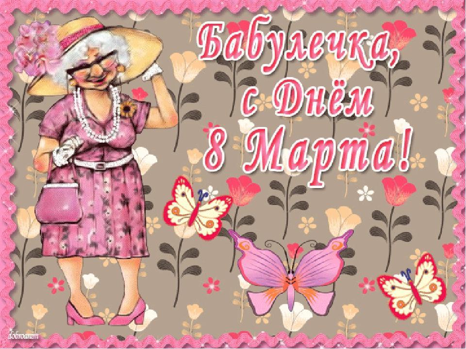 Поздравления с 8 марты для бабушки