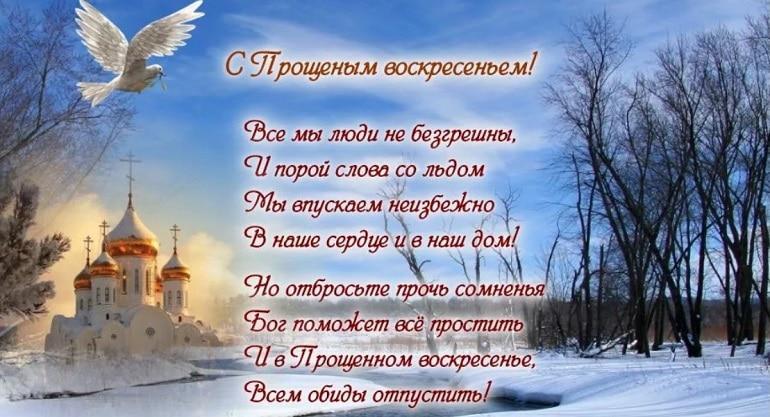 Прощенное воскресение 2021 - 14 марта Proschenie-2