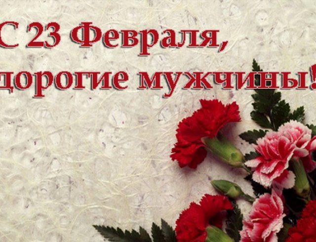 Поздравление мужчин с 23 февраля 2020 в стихах
