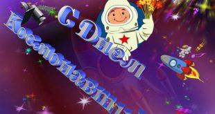 Поздравления 2020 с Днем Космонавтики короткие