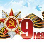 Поздравления с 9 мая 2020 ветеранам в стихах