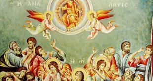 Когда Вознесение Господне и Троица в 2020 году
