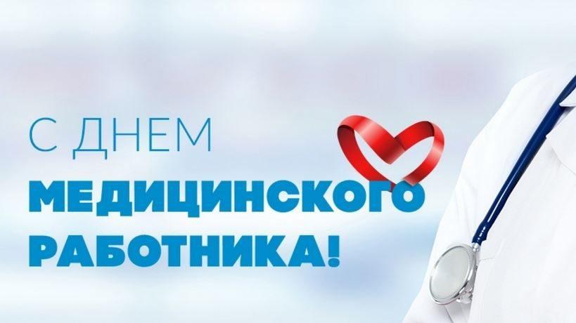 Когда День Медицинского работника в 2020 году в России какого числа