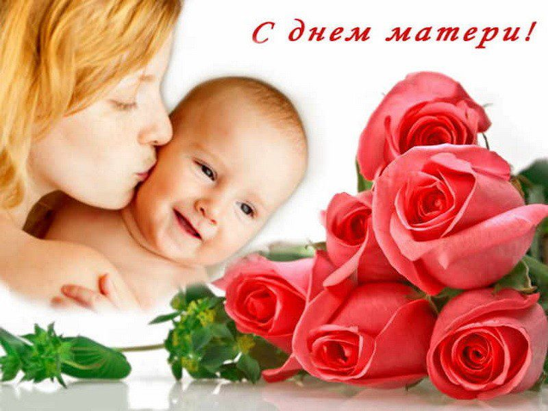 Поздравления 2020 к Дню Матери от всего сердца