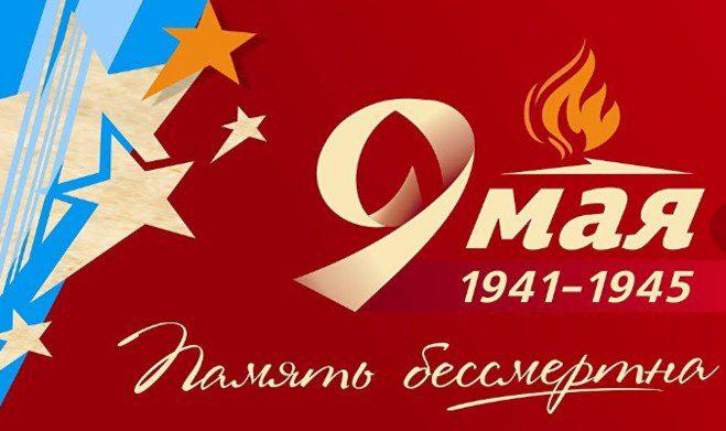 Когда День Победы в 2020 году в России