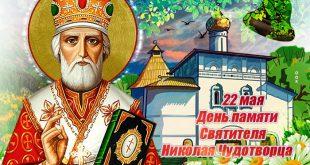 Праздник Николай Чудотворец Летний 2020