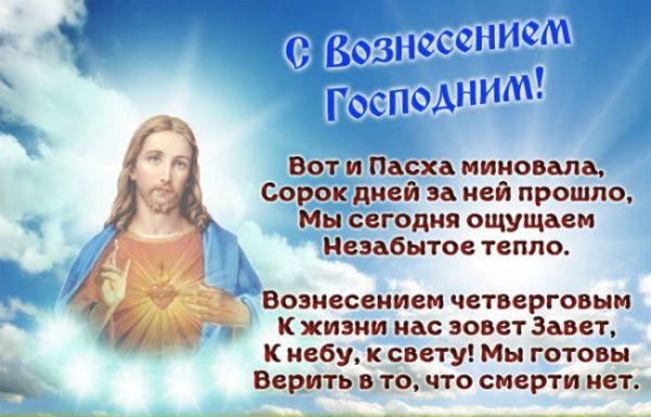 Поздравления с Вознесением Господним 2020 в прозе