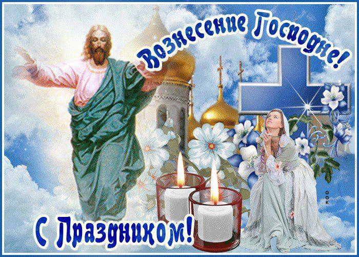 Поздравления с Вознесением Господним 2020 в стихах