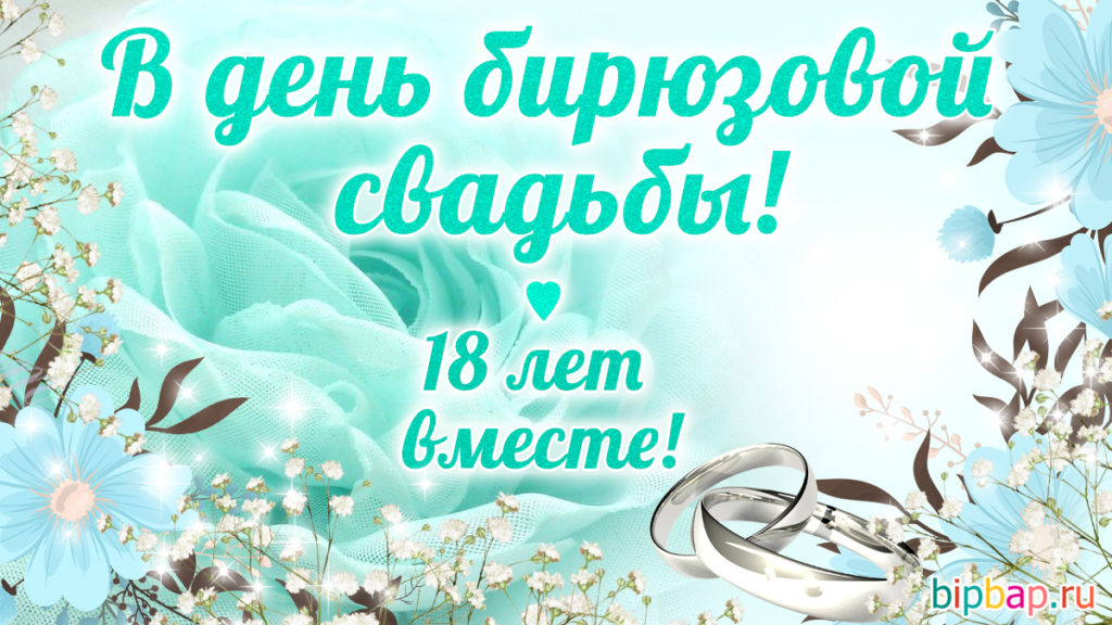 18 лет свадьба