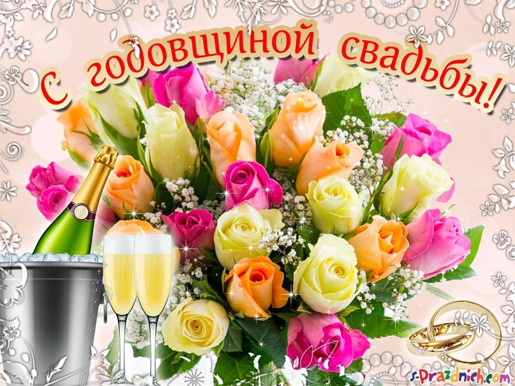 свадьба годовщина